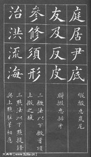 (清)黄自元楷书间架结构摘要九十二法0015作品欣赏