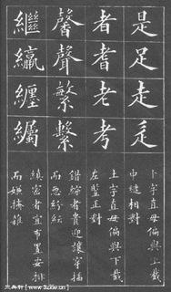(清)黄自元楷书间架结构摘要九十二法0016作品欣赏