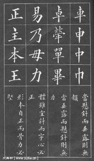 (清)黄自元楷书间架结构摘要九十二法0017作品欣赏