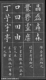 (清)黄自元楷书间架结构摘要九十二法0020作品欣赏