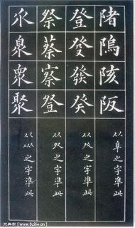 (清)黄自元楷书间架结构摘要九十二法0023作品欣赏