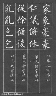 (清)黄自元楷书间架结构摘要九十二法0024作品欣赏