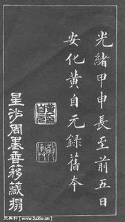 (清)黄自元楷书间架结构摘要九十二法0025作品欣赏
