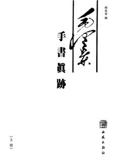 毛泽东毛泽东手书真迹-文稿卷0002作品欣赏