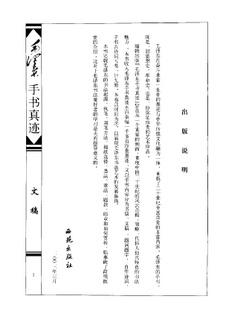 毛泽东毛泽东手书真迹-文稿卷0004作品欣赏
