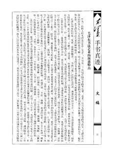 毛泽东毛泽东手书真迹-文稿卷0005作品欣赏