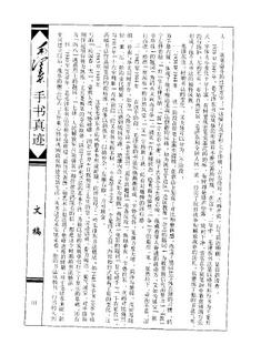 毛泽东毛泽东手书真迹-文稿卷0006作品欣赏