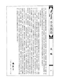 毛泽东毛泽东手书真迹-文稿卷0007作品欣赏