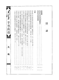 毛泽东毛泽东手书真迹-文稿卷0008作品欣赏