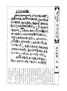 毛泽东毛泽东手书真迹-文稿卷0013作品欣赏