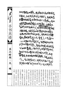 毛泽东毛泽东手书真迹-文稿卷0014作品欣赏