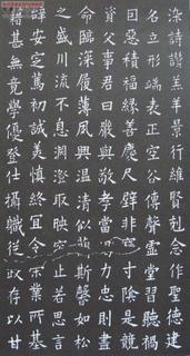(唐)欧阳询小楷千字文0003作品欣赏