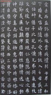 (唐)欧阳询小楷千字文0004作品欣赏