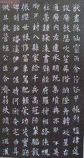 (唐)欧阳询小楷千字文0005作品欣赏