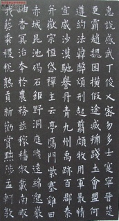 (唐)欧阳询小楷千字文0006作品欣赏