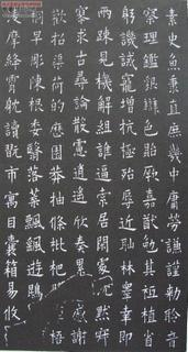 (唐)欧阳询小楷千字文0007作品欣赏