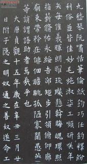 (唐)欧阳询小楷千字文0009作品欣赏