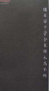 (唐)欧阳询小楷千字文0010作品欣赏