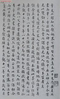 (唐)欧阳询小楷千字文0011作品欣赏