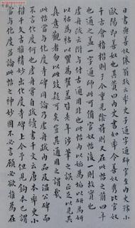 (唐)欧阳询小楷千字文0012作品欣赏