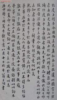 (唐)欧阳询小楷千字文0013作品欣赏
