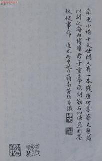 (唐)欧阳询小楷千字文0014作品欣赏