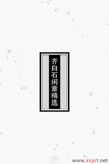 齐白石闲章精选0001作品欣赏