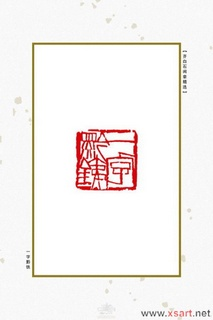 齐白石闲章精选0002作品欣赏