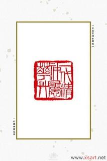 齐白石闲章精选0006作品欣赏