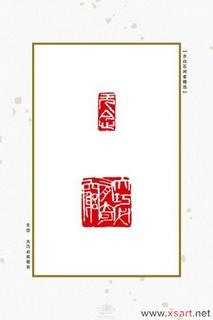 齐白石闲章精选0012作品欣赏