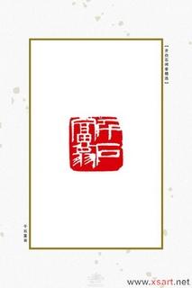 齐白石闲章精选0013作品欣赏