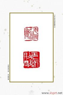 齐白石闲章精选0015作品欣赏