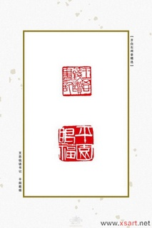 齐白石闲章精选0024作品欣赏