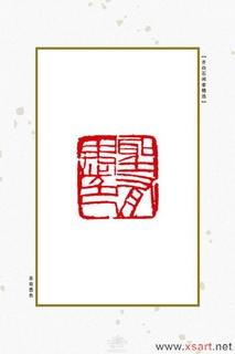 齐白石闲章精选0025作品欣赏
