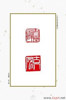 齐白石闲章精选0028作品欣赏