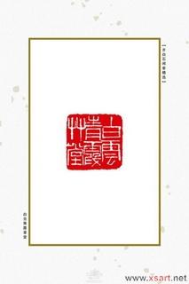 齐白石闲章精选0030作品欣赏