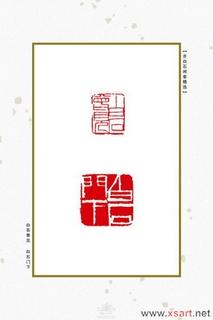 齐白石闲章精选0031作品欣赏