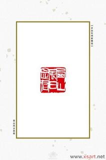 齐白石闲章精选0036作品欣赏