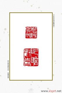 齐白石闲章精选0037作品欣赏