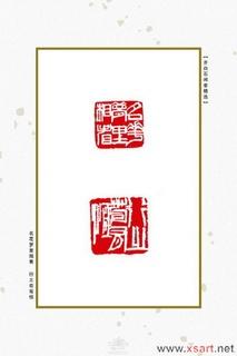 齐白石闲章精选0039作品欣赏