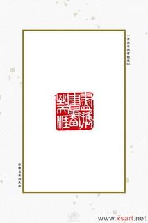 齐白石闲章精选0042作品欣赏