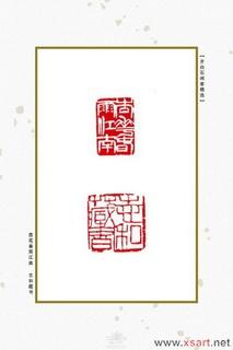 齐白石闲章精选0043作品欣赏