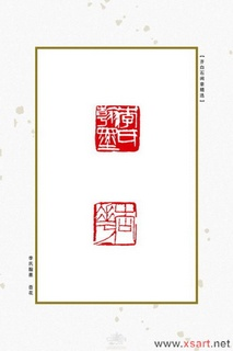 齐白石闲章精选0044作品欣赏