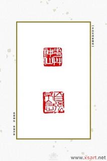 齐白石闲章精选0045作品欣赏