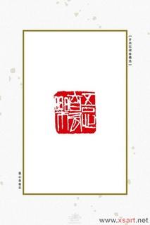 齐白石闲章精选0046作品欣赏