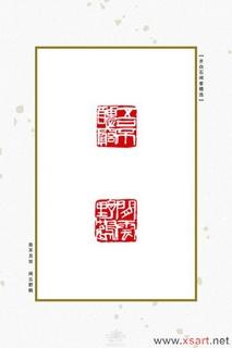 齐白石闲章精选0047作品欣赏
