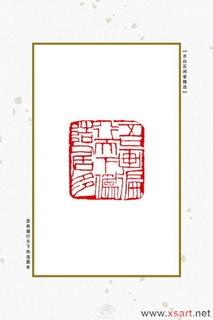 齐白石闲章精选0048作品欣赏