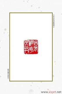 齐白石闲章精选0050作品欣赏