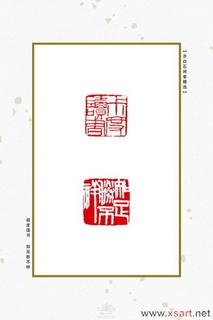 齐白石闲章精选0051作品欣赏