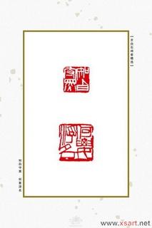 齐白石闲章精选0052作品欣赏